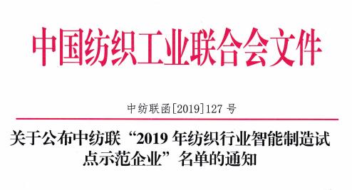 杏彩平台登录纺织荣获2019年纺织行业智能制造试点示范企业