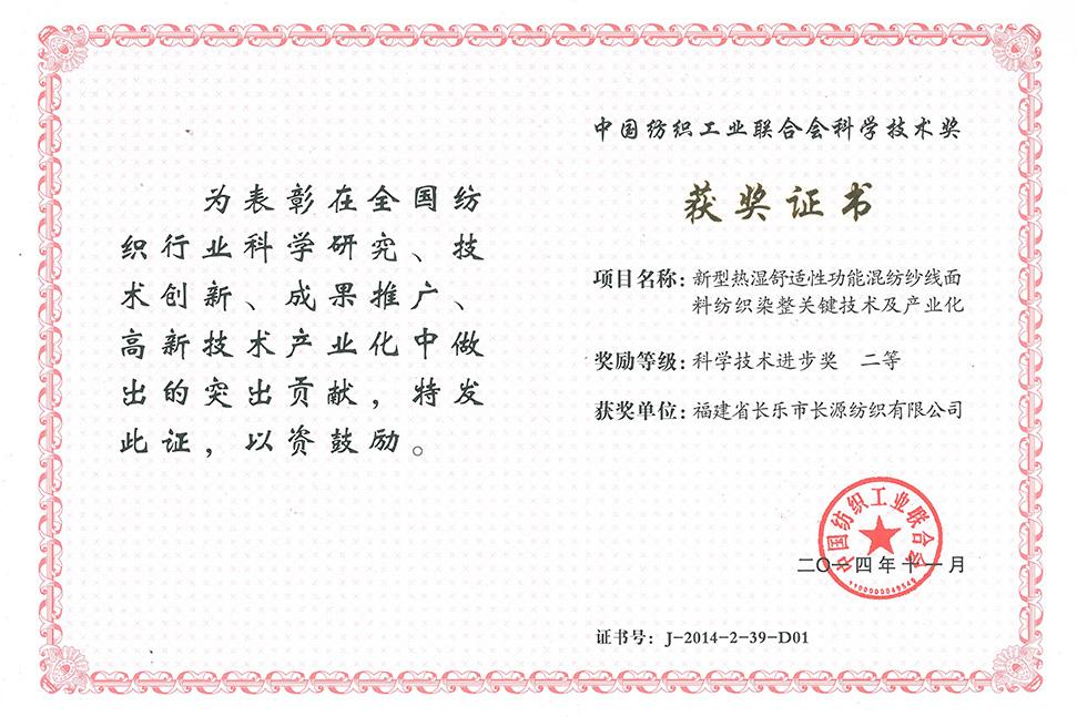 中国龙8国际娱乐long8 cc工业联合会科技进步二等奖-龙8国际注册平台