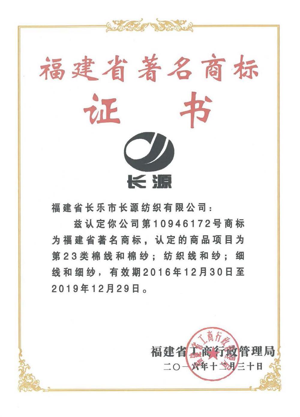 龙8国际注册平台福建省著名商标