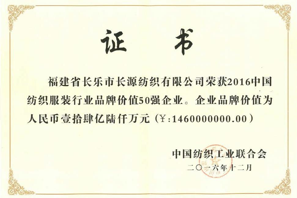 中纺联品牌价值50强