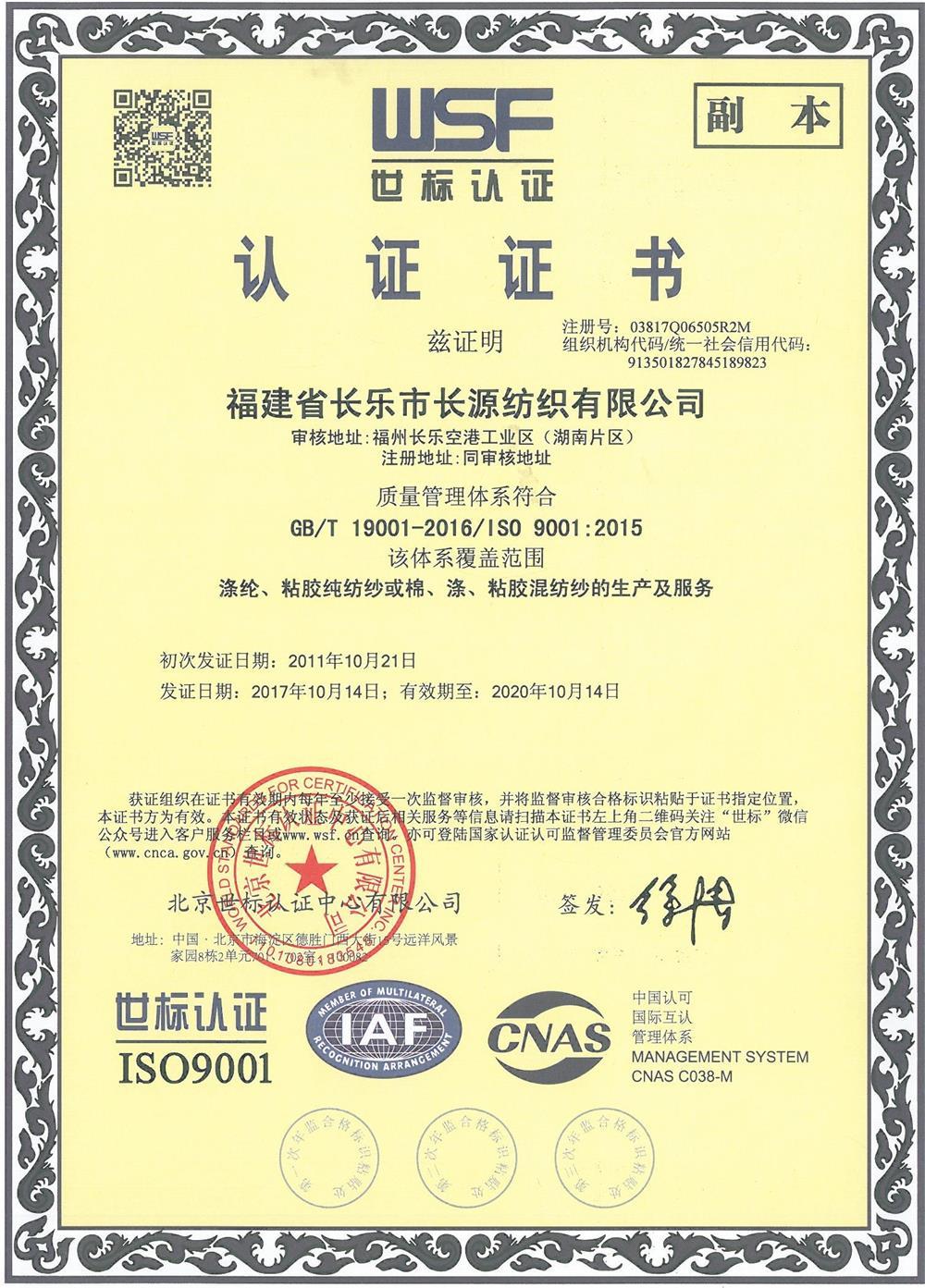 质量管理体系2017认证